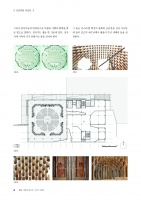 201410 Architectural Institute of Korea-대한건축학회 Page 3