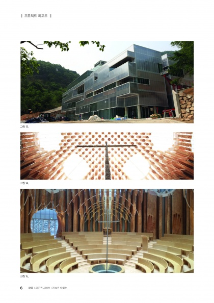201410 Architectural Institute of Korea-대한건축학회_Page_5.jpg